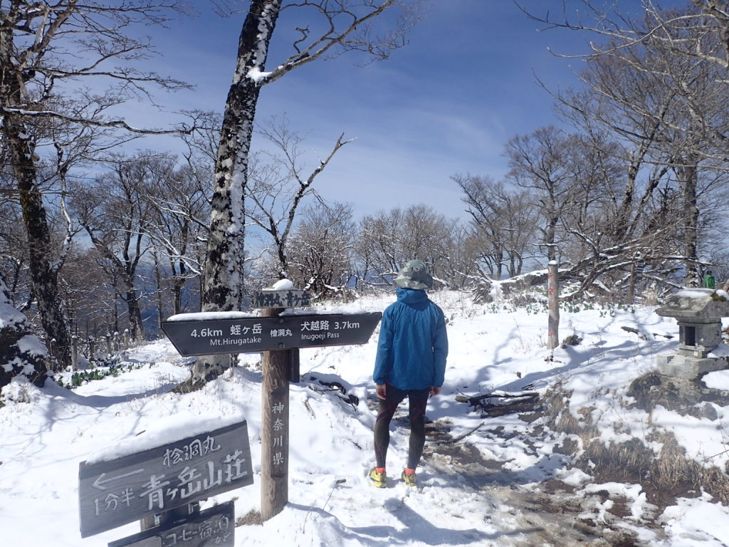 季節外れのゴールデンウィークの降雪のあった丹沢の檜洞丸でモンベルの登山用レインウェアであるトレントフライヤーを着て記念撮影