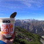 登山で食べるカップヌードルのすすめ