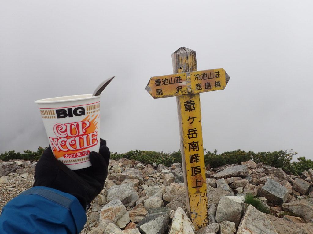 爺ヶ岳・鹿島槍ヶ岳登山の爺ヶ岳南峰山頂で食べたカップラーメン