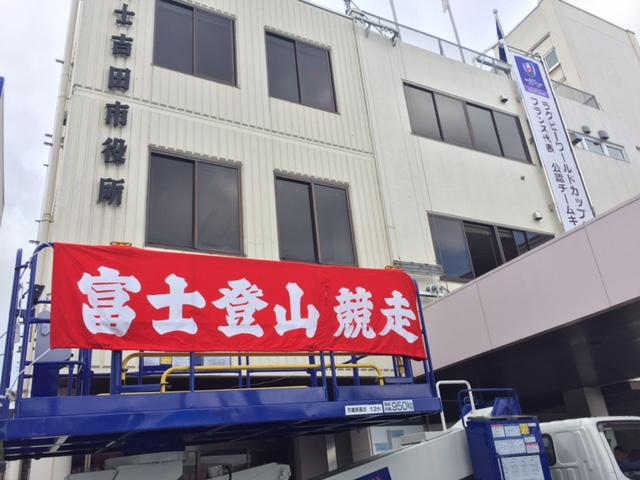 富士登山競争のスタートとなる富士吉田市役所