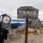 コンパスは登山中に使いませんが必ず持っていきます