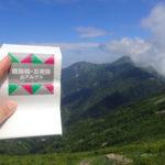 山と高原地図(昭文社)は登山の必需品