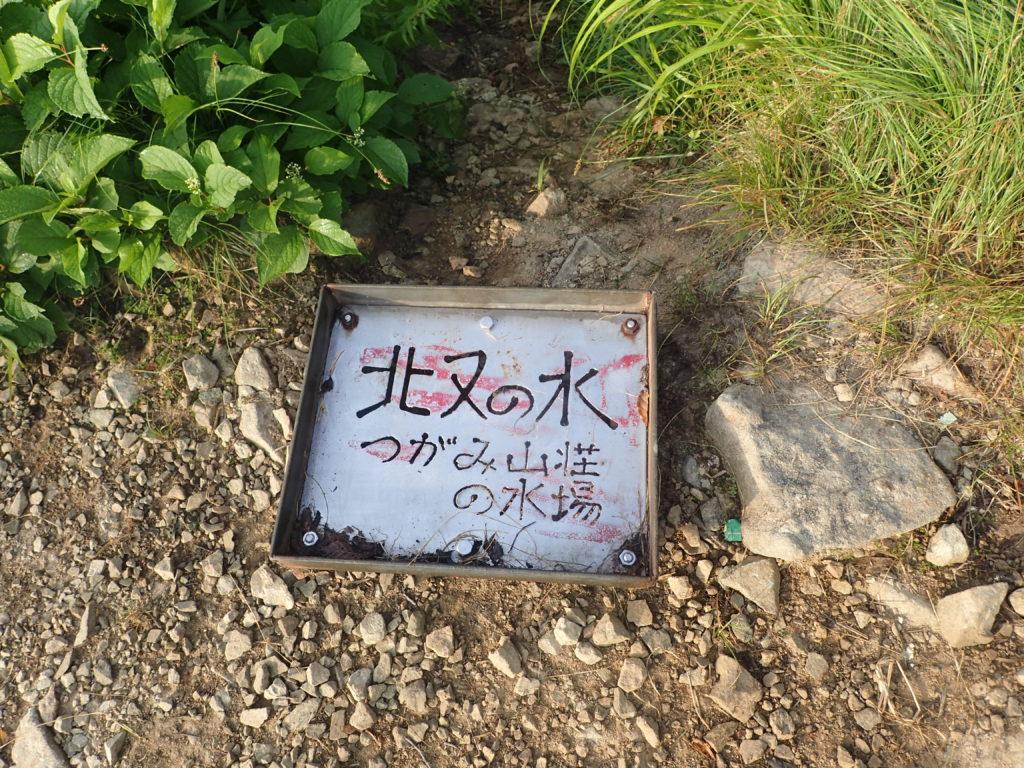 栂海新道の水場である北又の水