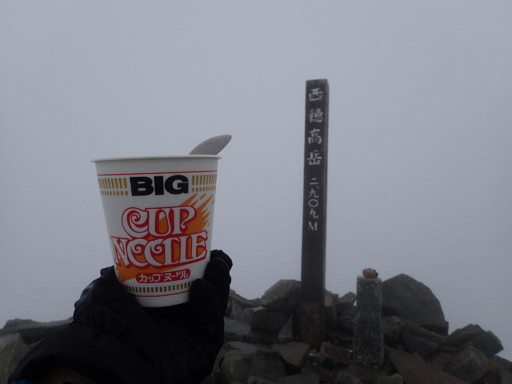北アルプスの西穂高岳山頂で食べたカップヌードル
