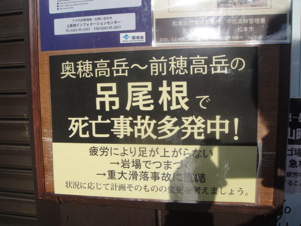 穂高岳の吊尾根についての注意喚起の看板