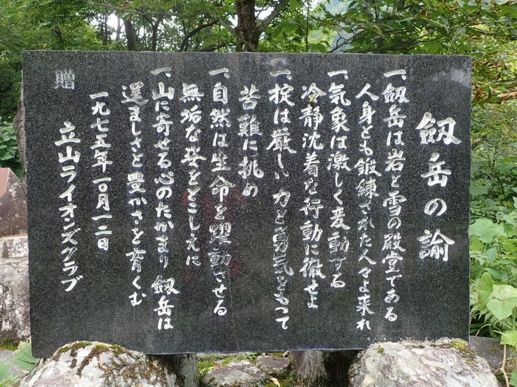 剱岳の早月尾根登山口である馬場島にある剱岳の論の石碑
