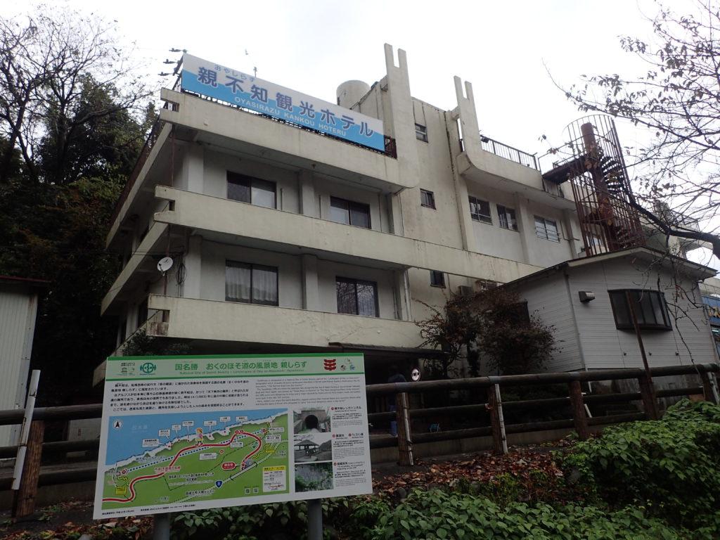 栂海新道の登山口にある親不知観光ホテル