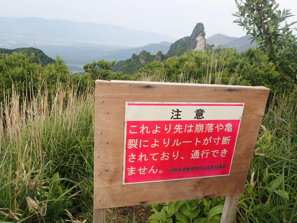 根子岳東峰から天狗峰方面通行不能の看板