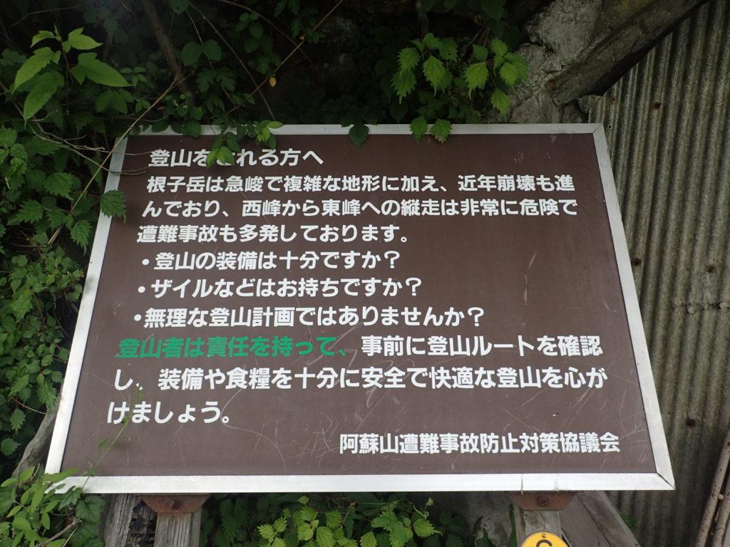 根子岳登山についての注意看板