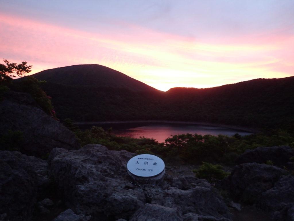 朝日に染まる韓国岳と大浪池