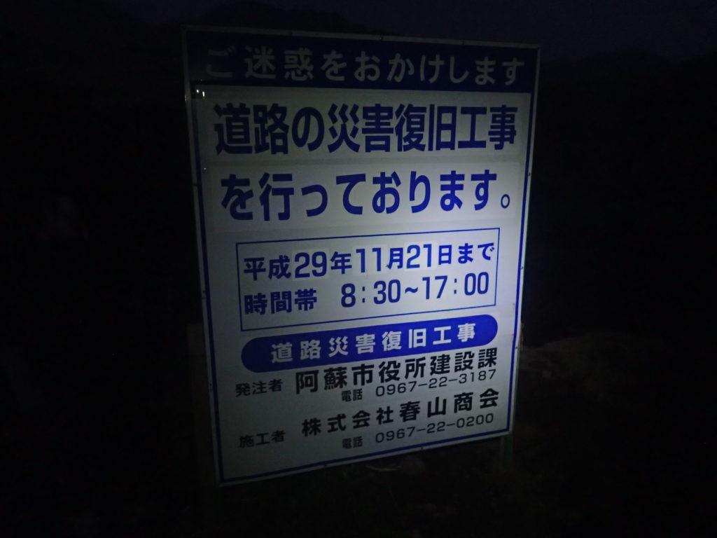 阿蘇山の仙酔峡道路復旧工事の看板