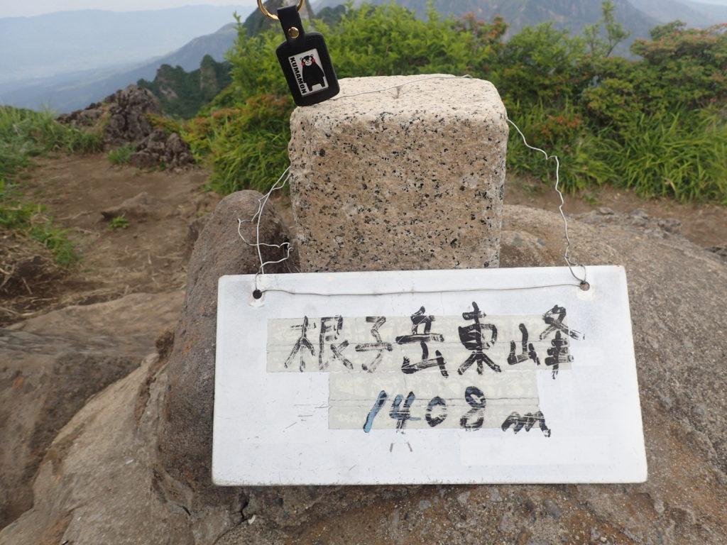 くまもんと根子岳東峰の三角点