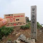 37座目 谷川岳(たにがわだけ) 雨の巌剛新道(がんごうしんどう)から<br>日本百名山全山日帰り登山