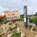 43座目 妙高山(みょうこうさん) 日本百名山全山日帰り登山