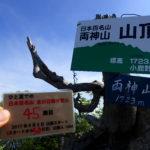 45座目 両神山(りょうかみさん) 日本百名山全山日帰り登山