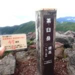 47座目 那須岳(なすだけ) 日本百名山全山日帰り登山