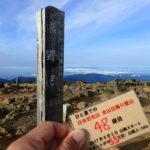 48座目 蔵王山(ざおうさん) 日本百名山全山日帰り登山