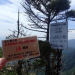 14座目 大峰山(おおみねさん) 日本百名山全山日帰り登山