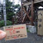50座目 八幡平(はちまんたい) 日本百名山全山日帰り登山