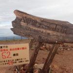 52座目 八甲田山(はっこうださん) 日本百名山全山日帰り登山