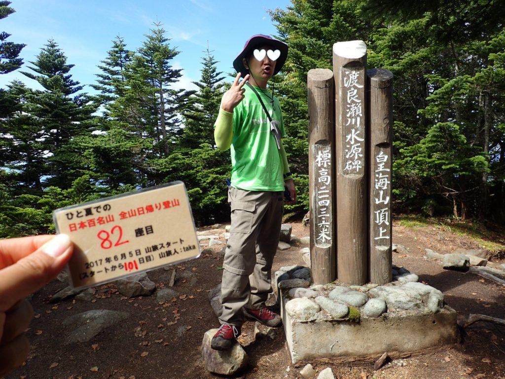 日本百名山である皇海山の日帰り登山を達成