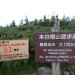 32座目 草津白根山(くさつしらねさん) 日本百名山全山日帰り登山