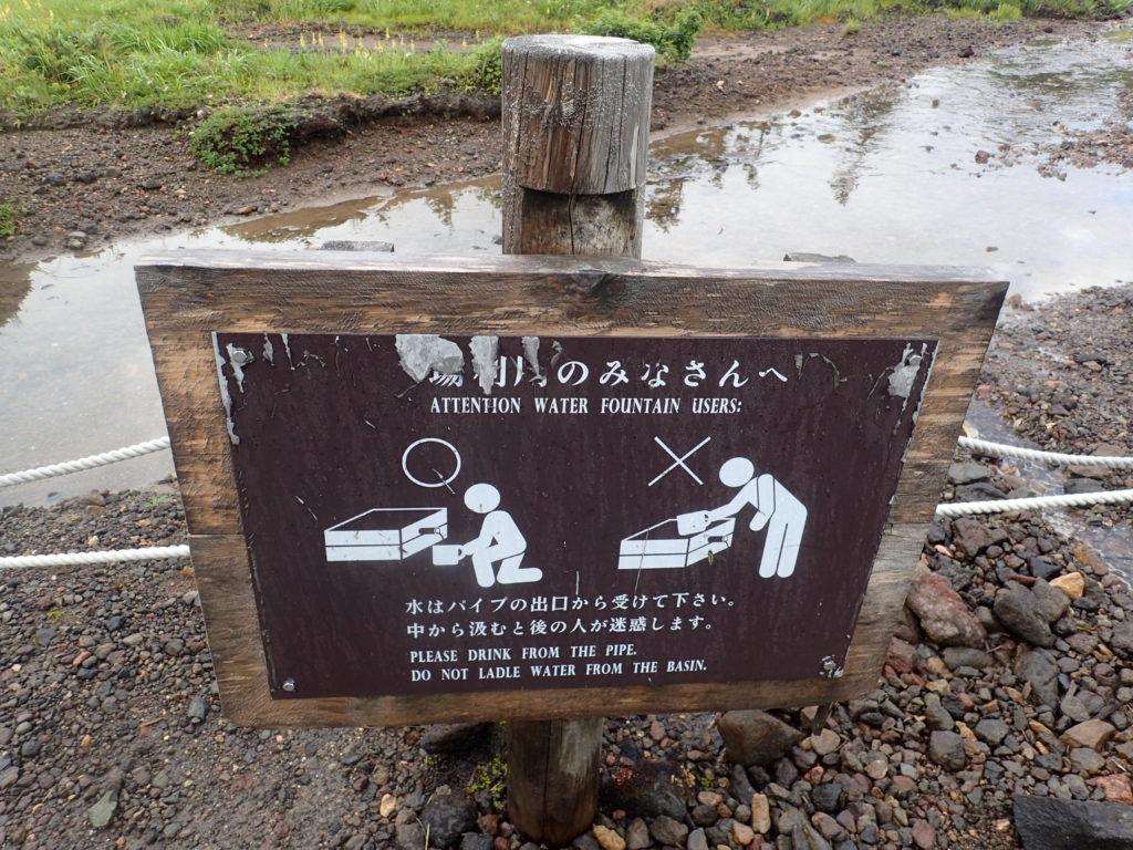 八甲田山の仙人岱の水場の説明看板