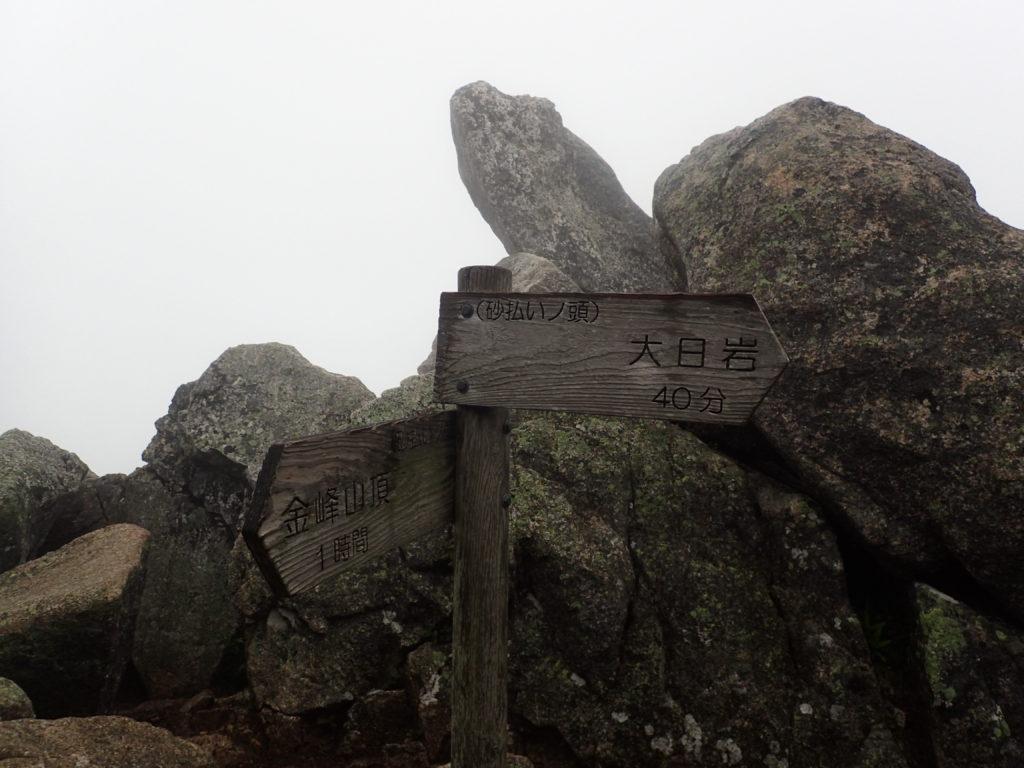 金峰山の登山ルート上にある砂払いノ頭