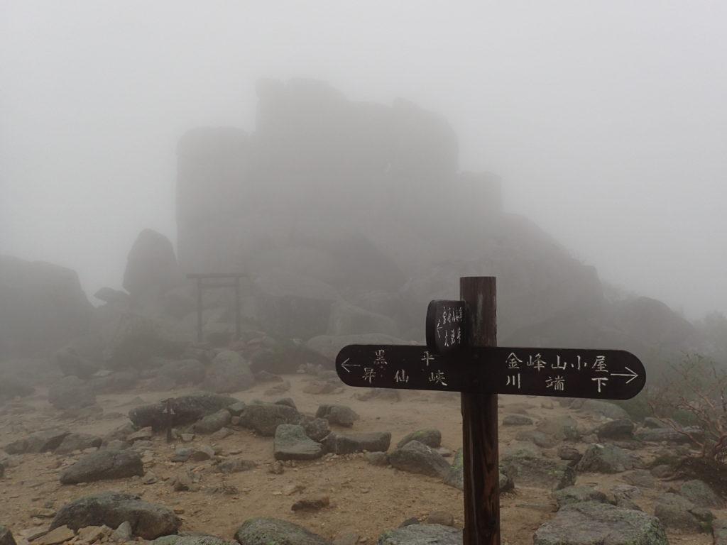 金峰山の霧に包まれる五丈石