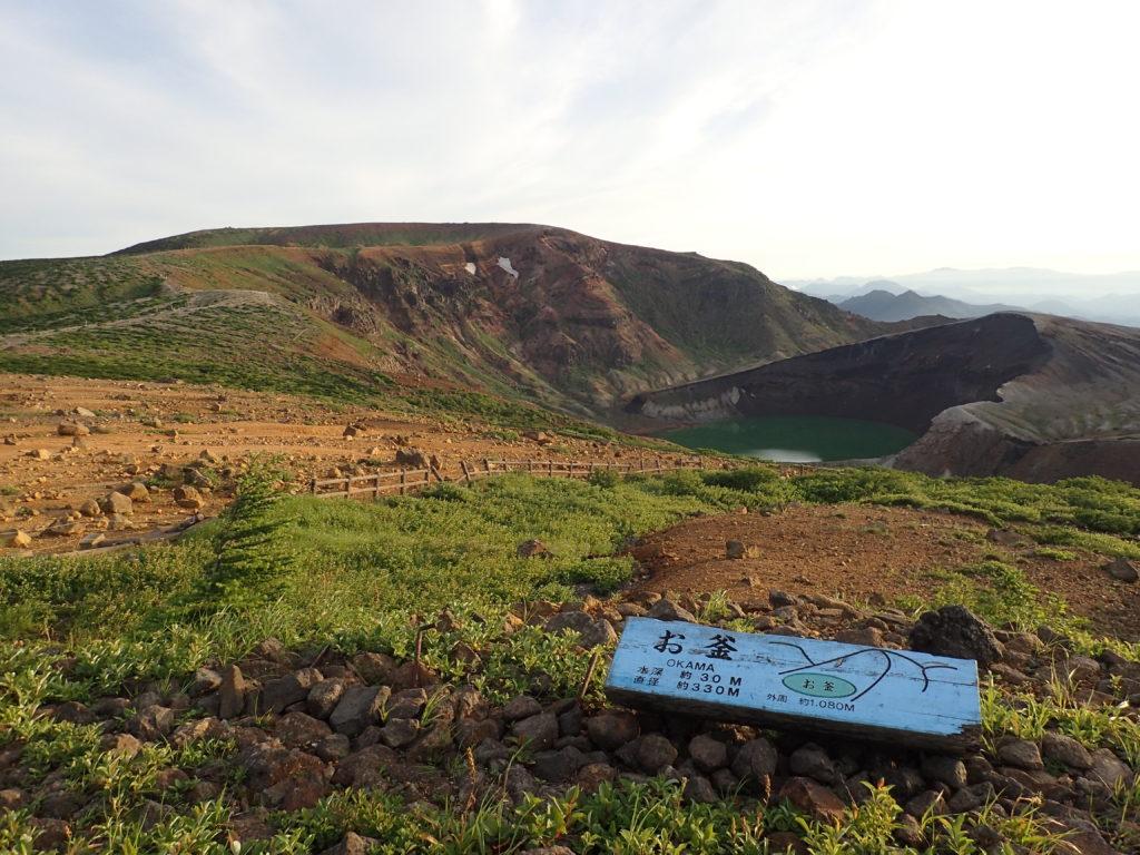 蔵王山のお釜の看板