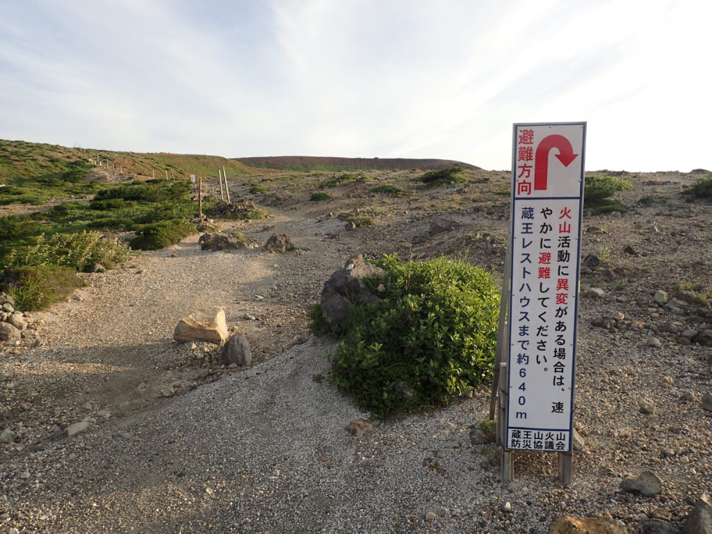 蔵王山の火山活動変化時の避難誘導看板