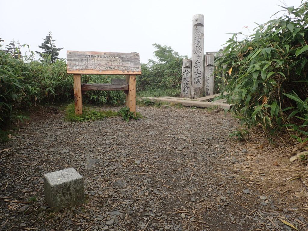 会津駒ヶ岳の山頂標と三角点