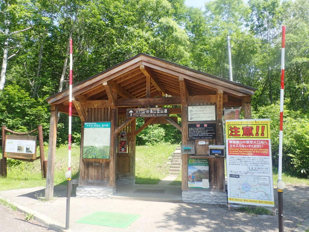 笹ヶ峰の火打山・妙高山登山口