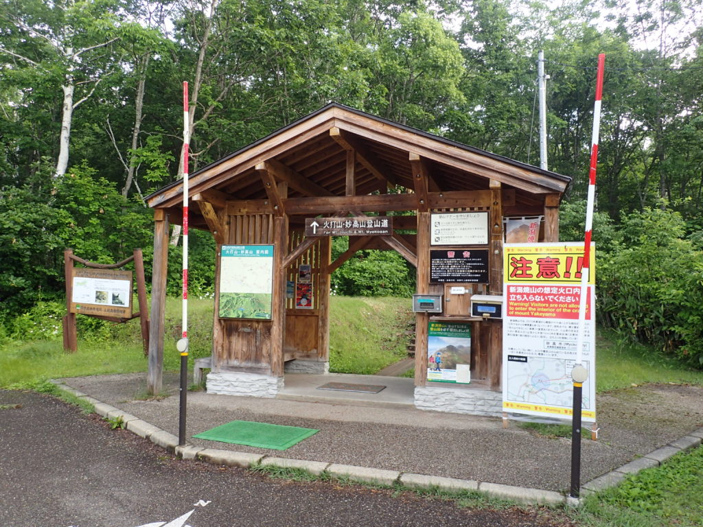 火打山・妙高山の笹ヶ峰登山道