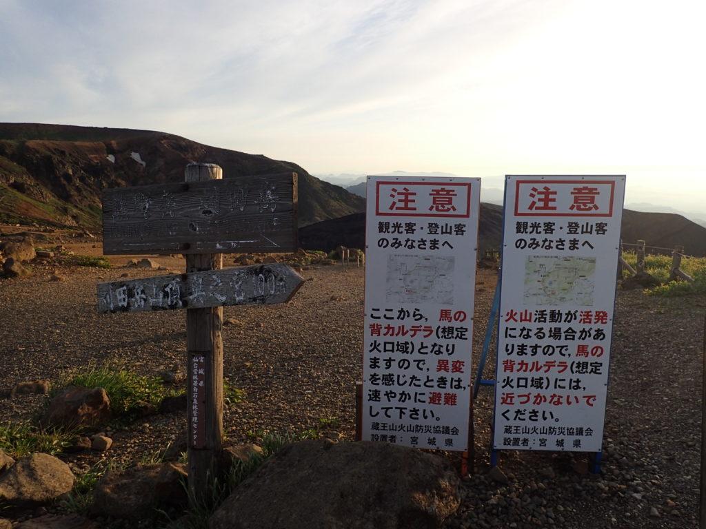 蔵王山への登山客への火山活動についての注意看板