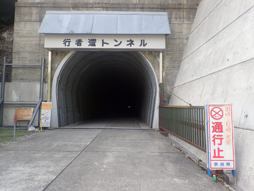 行者還トンネル