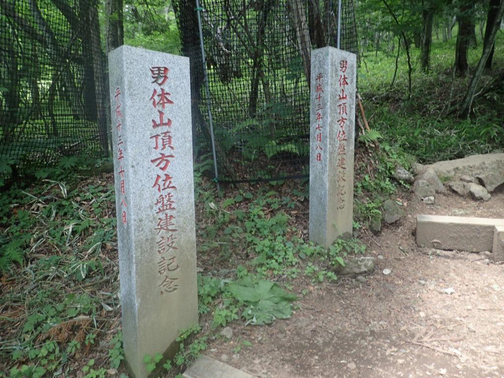 二荒山神社にある男体山山頂方位盤の玉垣