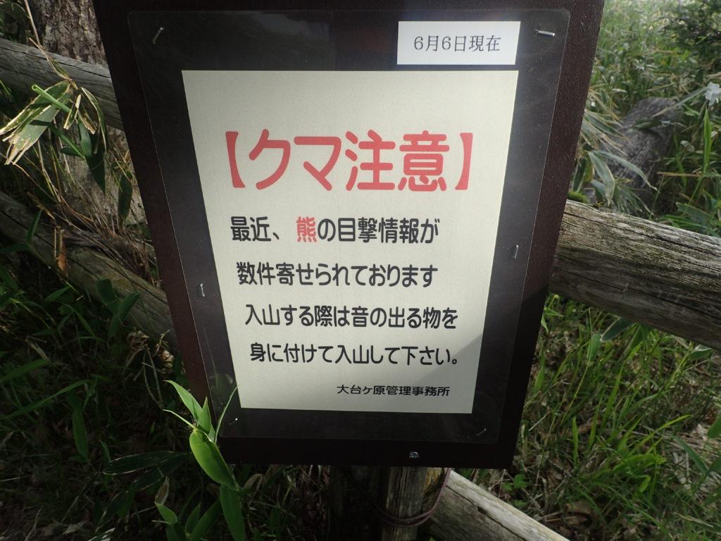 大台ヶ原山の熊についての注意看板