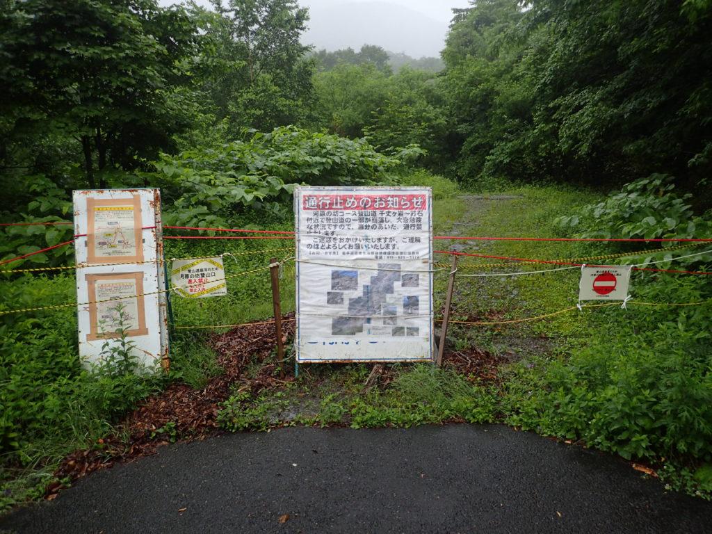 通行止めとなっている早池峰山の正面コース入口