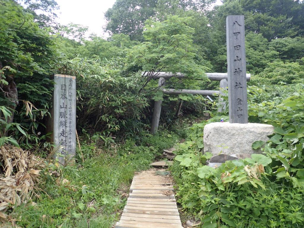 八甲田山の酸ヶ湯登山口