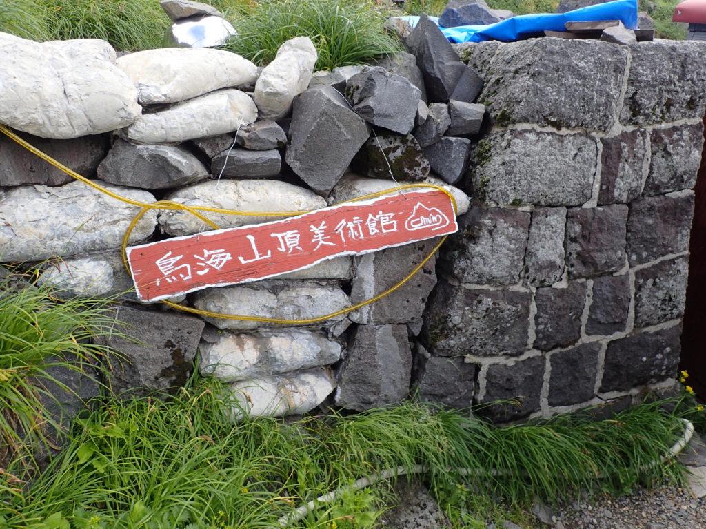 鳥海山頂美術館の看板