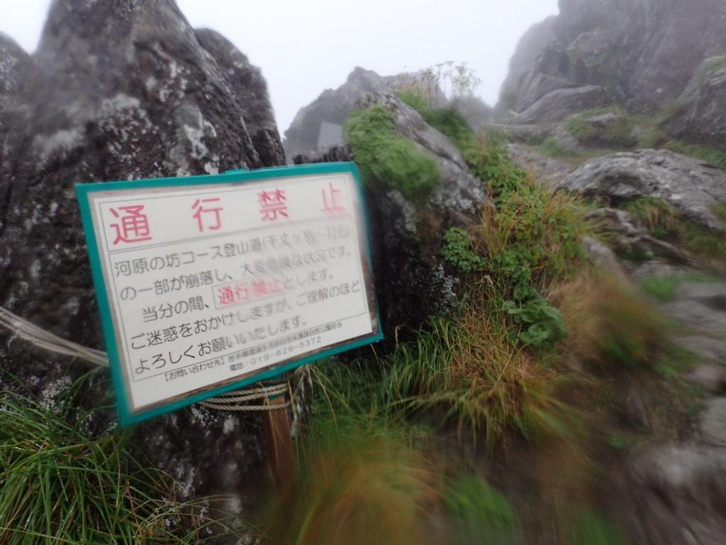 早池峰山山頂の河原の坊コース登山道通行禁止の看板