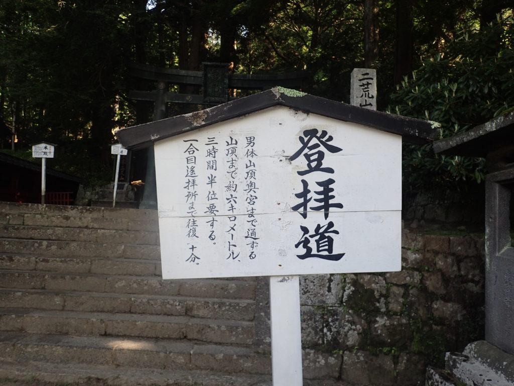 男体山への登拝道入口