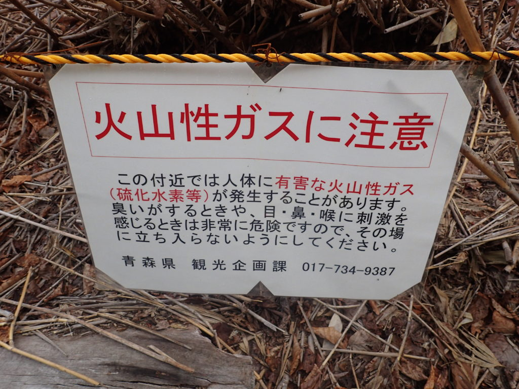 八甲田山の火山性ガスについての注意
