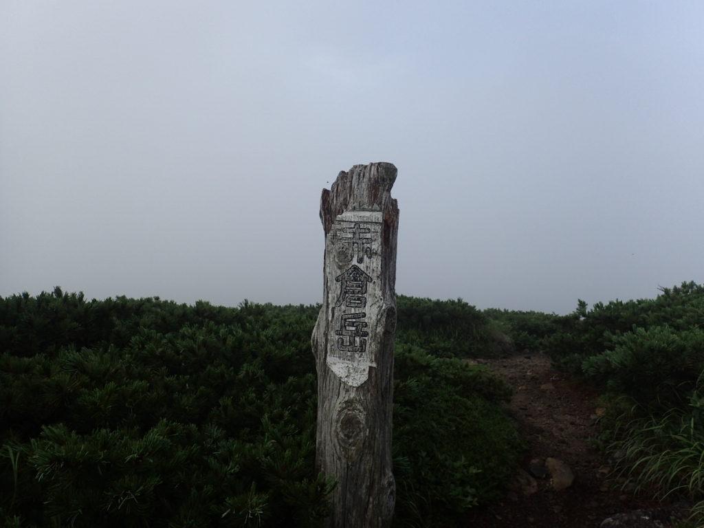 八甲田山の赤倉岳山頂