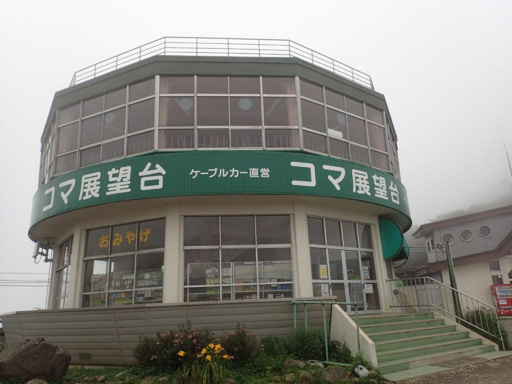 筑波山のコマ展望台