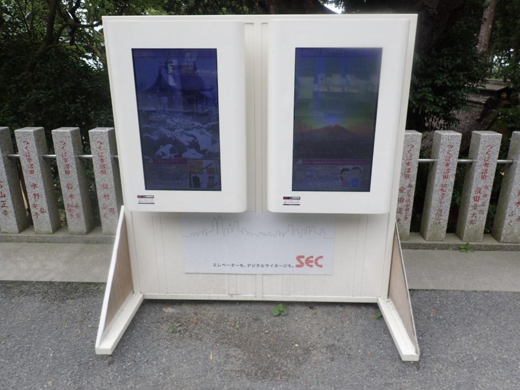 筑波山神社に置かれているサイネージ