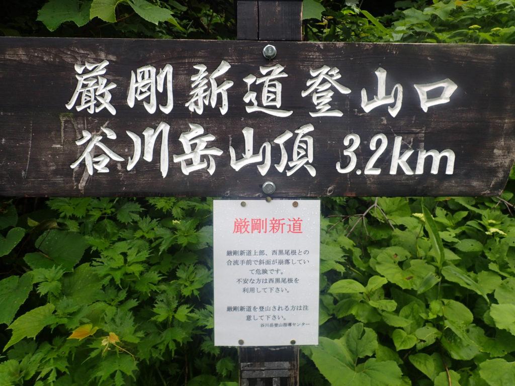 谷川岳の巌剛新道登山口の注意書き