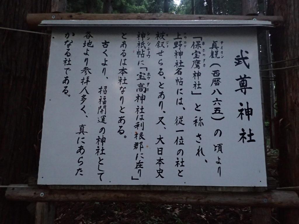 武尊神社のいわれ