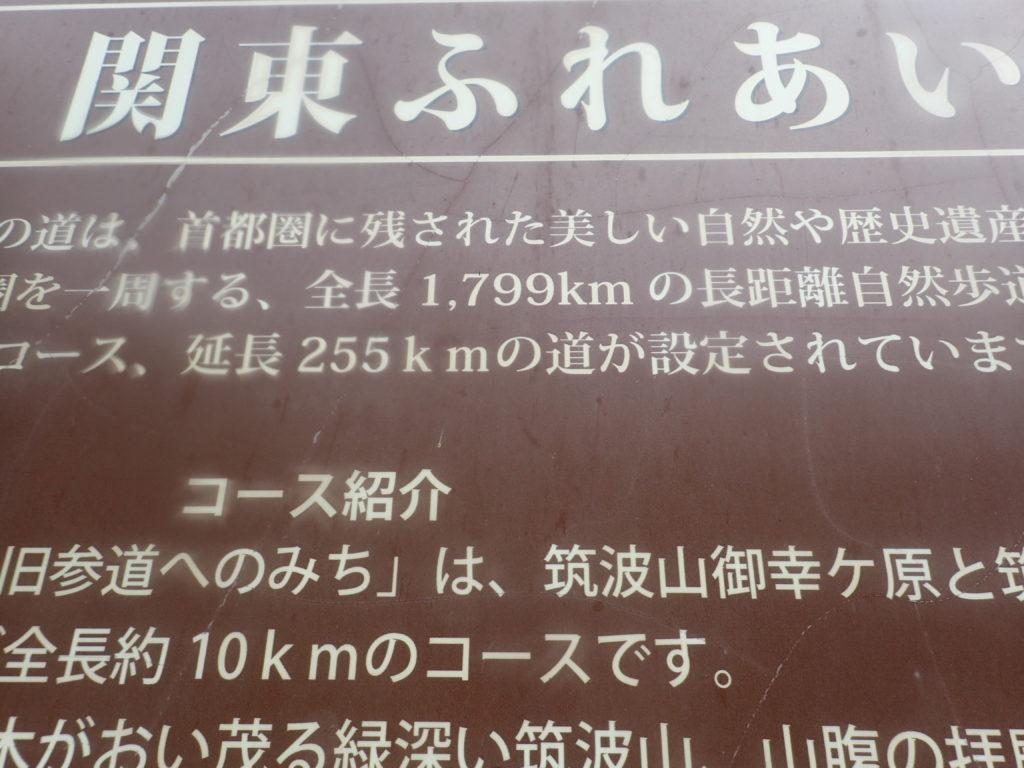 筑波山神社にある関東ふれあいの道の説明